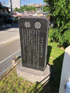 仙台味噌の石碑